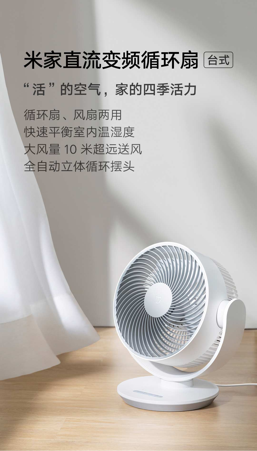 Xiaomi Mijia fan, Xiaomi's first air circulating fan