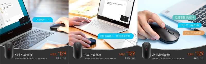 Xiaomi Smart Mouse