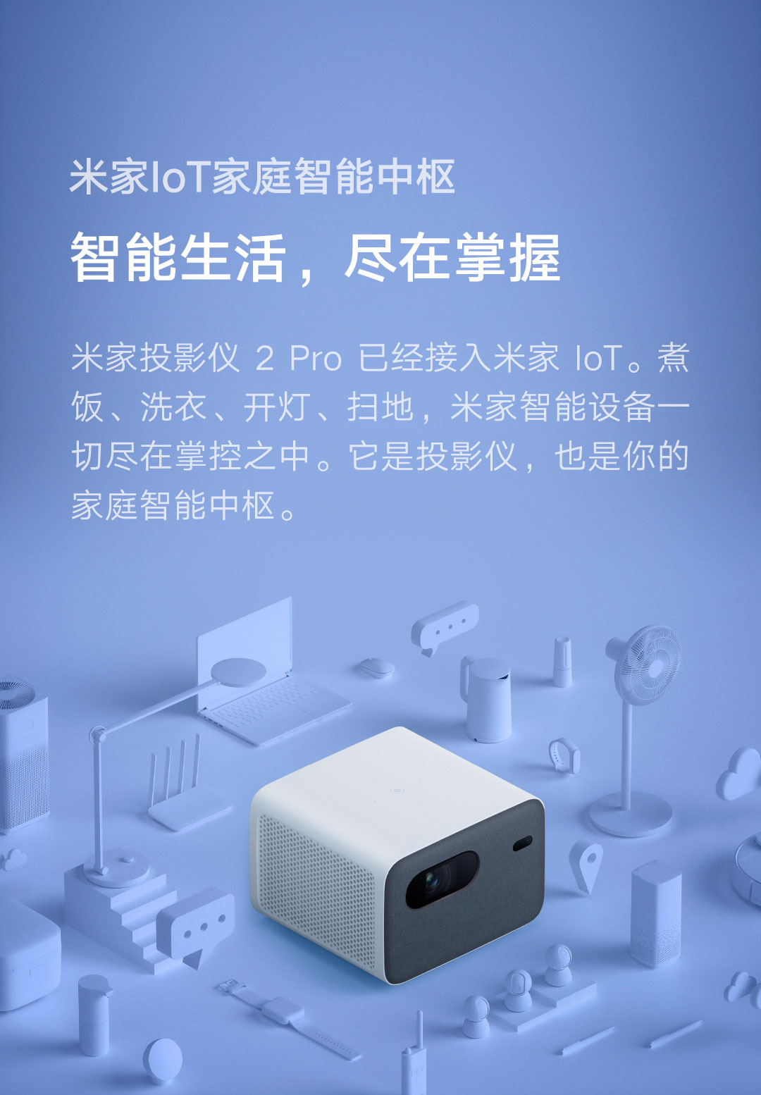 Xiaomi Mijia 2 projector, now with HDR10 + and Amlogic T972 processor