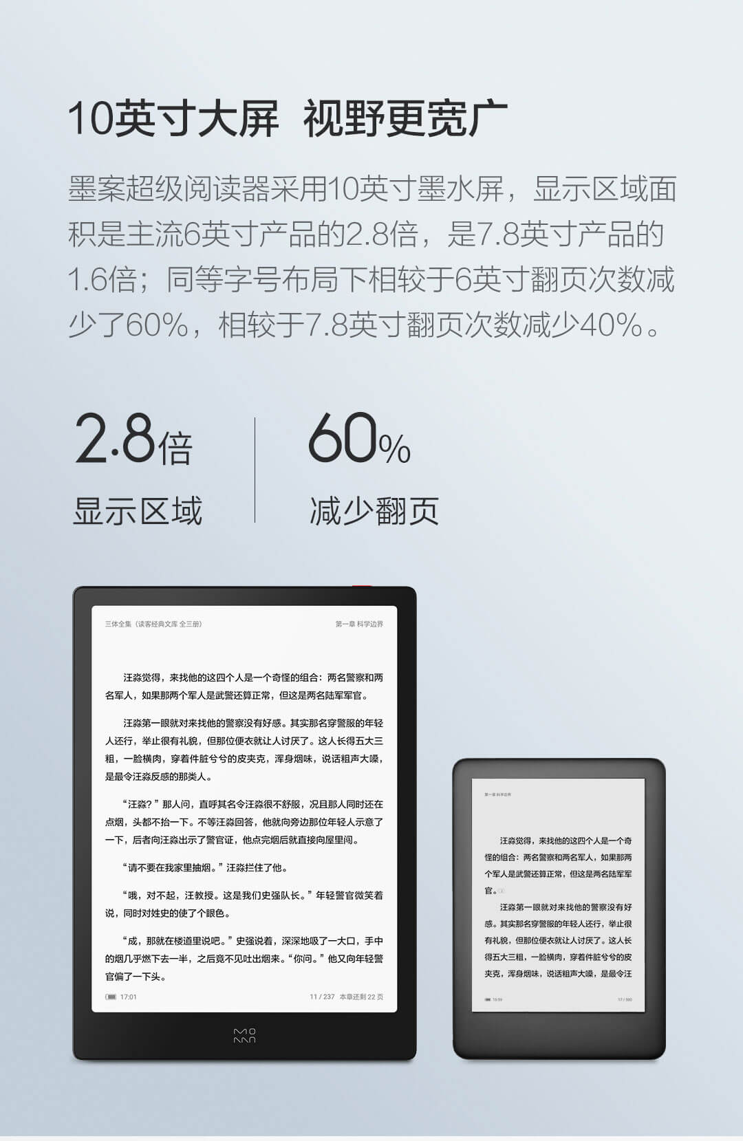 Xiaomi eBook Reading inkPad X, the latest from Xiaomi - Xiaomi News